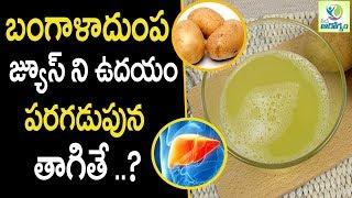 Potato Juice Health Benefits - Health tips in Telugu || mana Arogyam