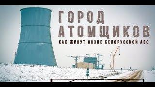 Город Атомщиков: как живут возле белорусской АЭС