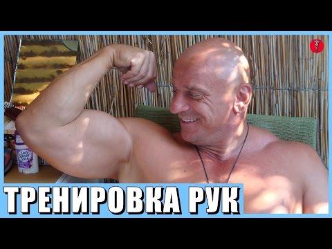 06. ТРЕНИРОВКА рук КУЛЬТУРИСТА