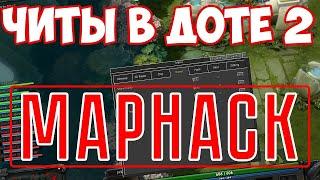 БЕСПЛАТНЫЙ ЧИТ ДЛЯ DOTA 2   Umbrella Crack 7.21   Скрипты Дота   Dota 2 Hack or Scripts 2019   Merk