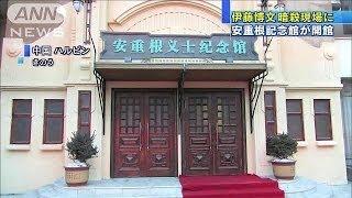 伊藤博文暗殺した安重根記念館 ハルビン駅に開館(14/01/20)