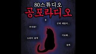 [80 공포라디오]  [2021/05/13] 미세먼지는…