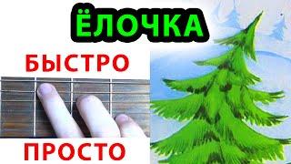 В лесу родилась елочка АККОРДЫ. ЁЛОЧКА НА ГИТАРЕ. Новогодняя песня