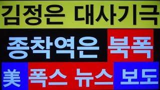 존 볼튼 대사의 '핵폭탄' FOX NEWS 인터뷰: 김정은의 '대사기극'(大詐欺劇)의 종착역은 '북폭'일 뿐이다! (김홍기 목사, Ph.D., D.Min.)