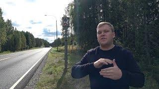 Прeвышение скорости в Финляндии.   И почему богатые не нарушают. Парковки.