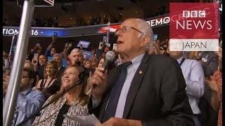 【米大統領選2016】ヒラリー・クリントン氏、民主党指名獲得の瞬間