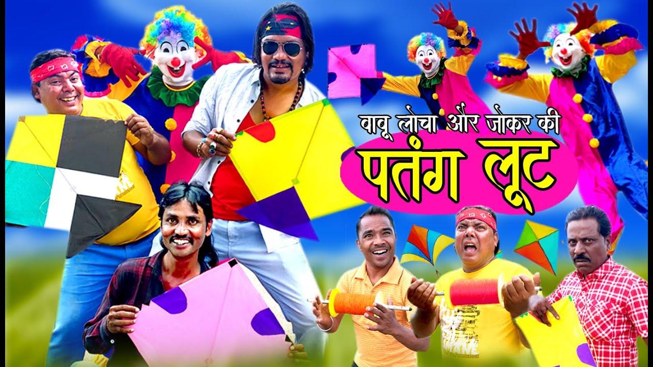 BABU LOCHA AUR JOKER KI PATANG LOOT | बाबू लोचा और जोकर की पतंग लूट |Khandeshi hindi comedy 2021