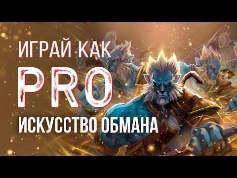 видео: Играй как pro: Искусство обмана