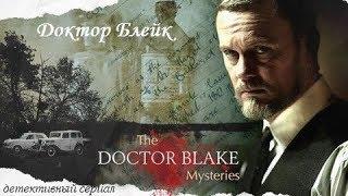 Доктор Блейк s03e01