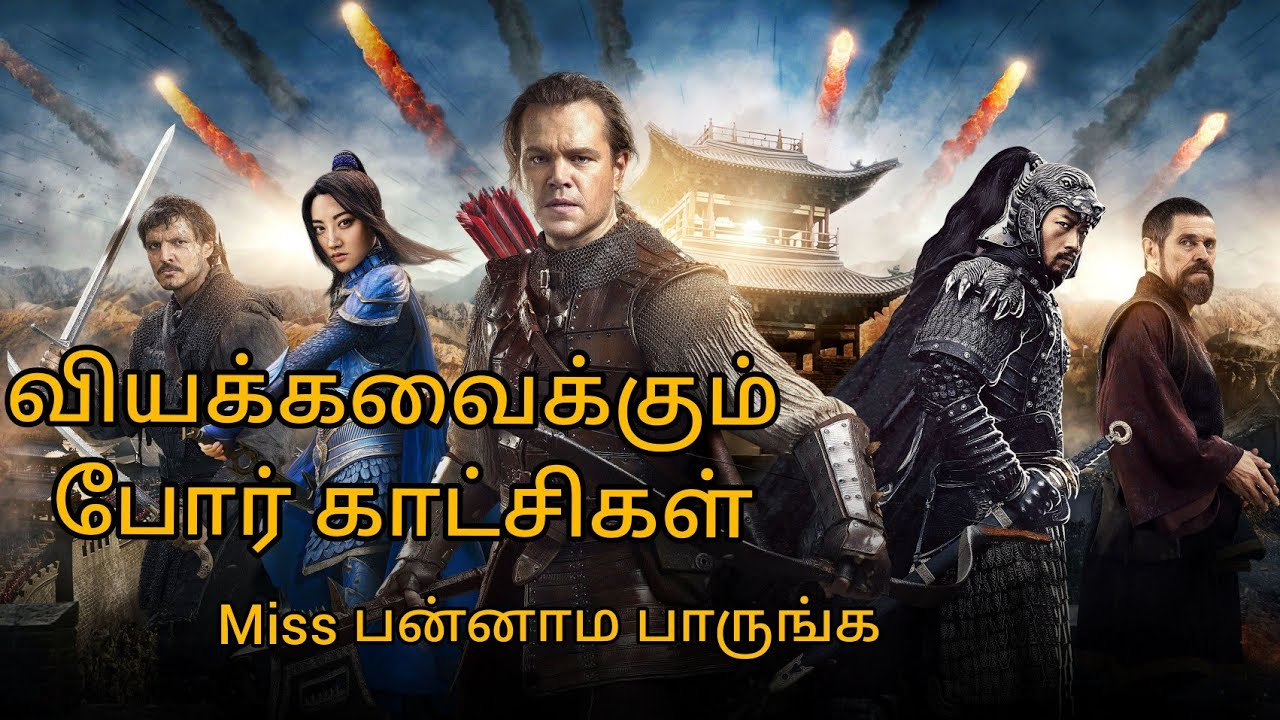 Download The great wall movie explanation in tamil| the great wall full movie review| tamil dubbed movies