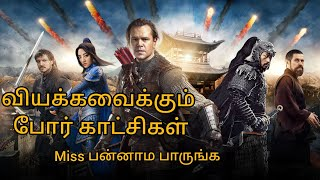 The great wall movie explanation in tamil| the great wall full movie review| tamil dubbed movies