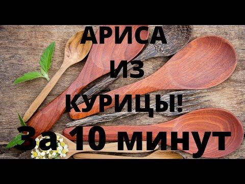 Армянский традиционный шедевр-как правильно приготовить ариса(harisa)