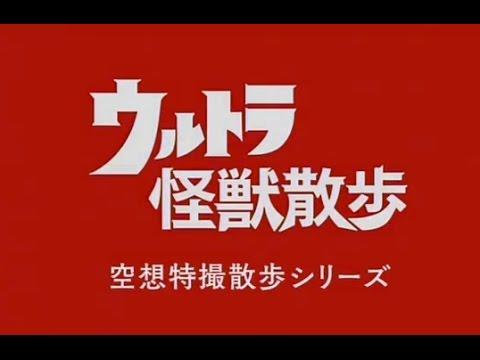 画像: DVD 『ウルトラ怪獣散歩』 発売中!! youtu.be