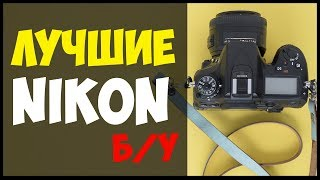 15 лучших фотоаппаратов Nikon Б У