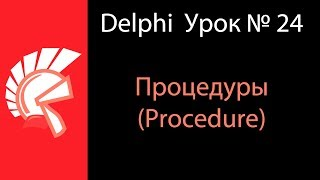 DELPHI Урок № 24 Процедуры в Delphi Procedure