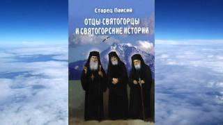 Паисий Святогорец - Отцы святогорцы и святогорские истории