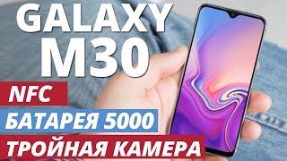 Samsung Galaxy M30: Будущий бестселлер?