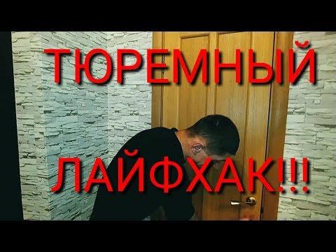 БУ! САМЫЙ ВАЖНЫЙ ТЮРЕМНЫЙ ЛАЙФХАК!!!