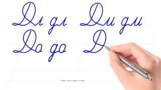 Русский алфавит. Соединить буквы. Буква Д. Писать красиво – это круто. Russian handwriting.