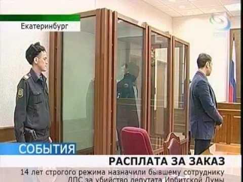 Закрыто дело об убийстве ирбитского депутата