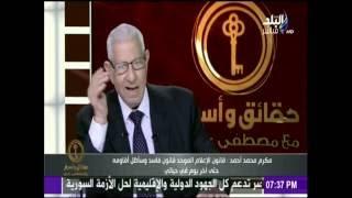 """مكرم محمد أحمد : قانون الإعلام الموحد """"مفتعل وفاسد"""" - E3lam.Org"""