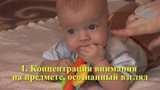Ребенку 4 месяца. Развитие ребенка.