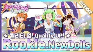 [MV] 퀄리티업! 뉴돌스 - Rookie | Quality UP! New Dolls - Rookie | SM Artists