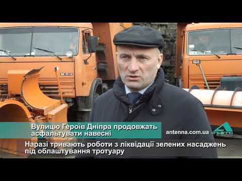 Телеканал АНТЕНА: Вулицю Героїв Дніпра продовжать асфальтувати навесні