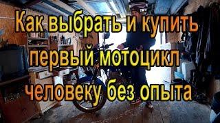 Как выбрать и купить мотоцикл человеку без опыта [Первый мотоцикл](, 2015-11-23T12:14:12.000Z)