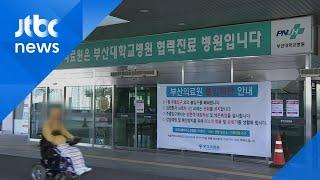부산·경남도 집단감염 확산…병원 건물 '코호트' 격리 조치 / JTBC 아침&
