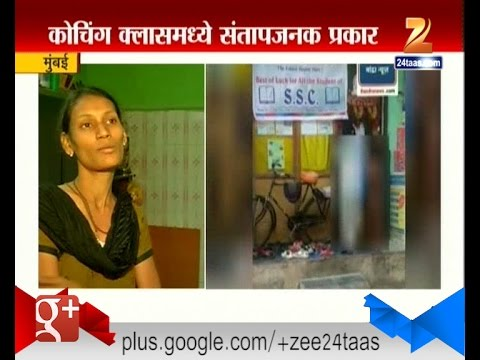 Malad Mumbai Private Coaching Classes Punish Student Nude