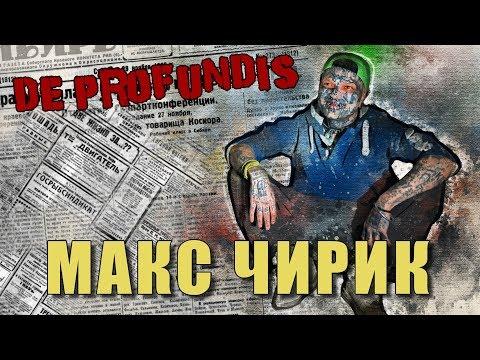 De Profundis программа Из Глубины | Макс ЧИРИК