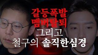 비글즈 멤버 갈등 및 집단탈퇴 사태 발생... 철구 심경발표