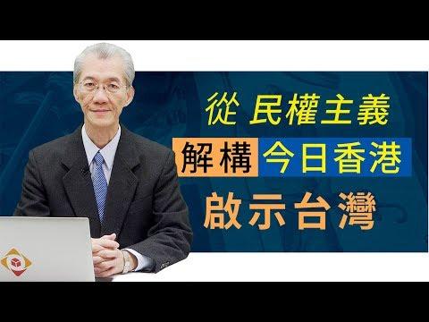 從民權主義解構今日香港啟示台灣 | 明居正「透視中國」【0057】SinoInsider 20191207