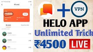 How To Hack Helo App In Tamil / How To Hack Helo App In Tamil