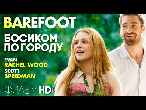 Босиком по городу /Barefoot/ Смотреть весь фильм в HD