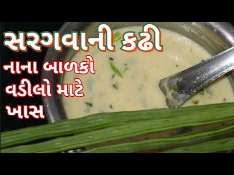 સરગવાની કઢી બનાવવાની રીત નાના બાળકો અને વડીલો માટે ખાસ/ saragva kadhi/ drumstick recipe