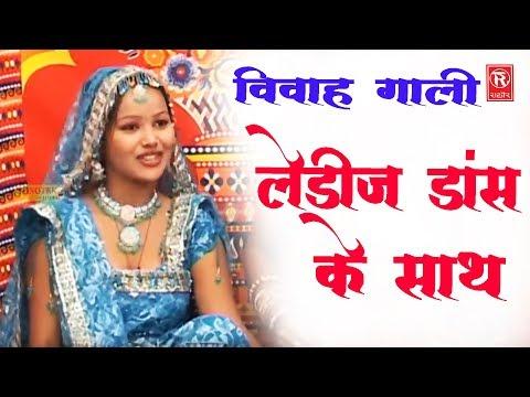 स्पेशल विवाह गाली गीत : लेडीज़ डांस के साथ | Ramdhan Gujjar | Vivah Gali Song 2017 | Rathore Cassette