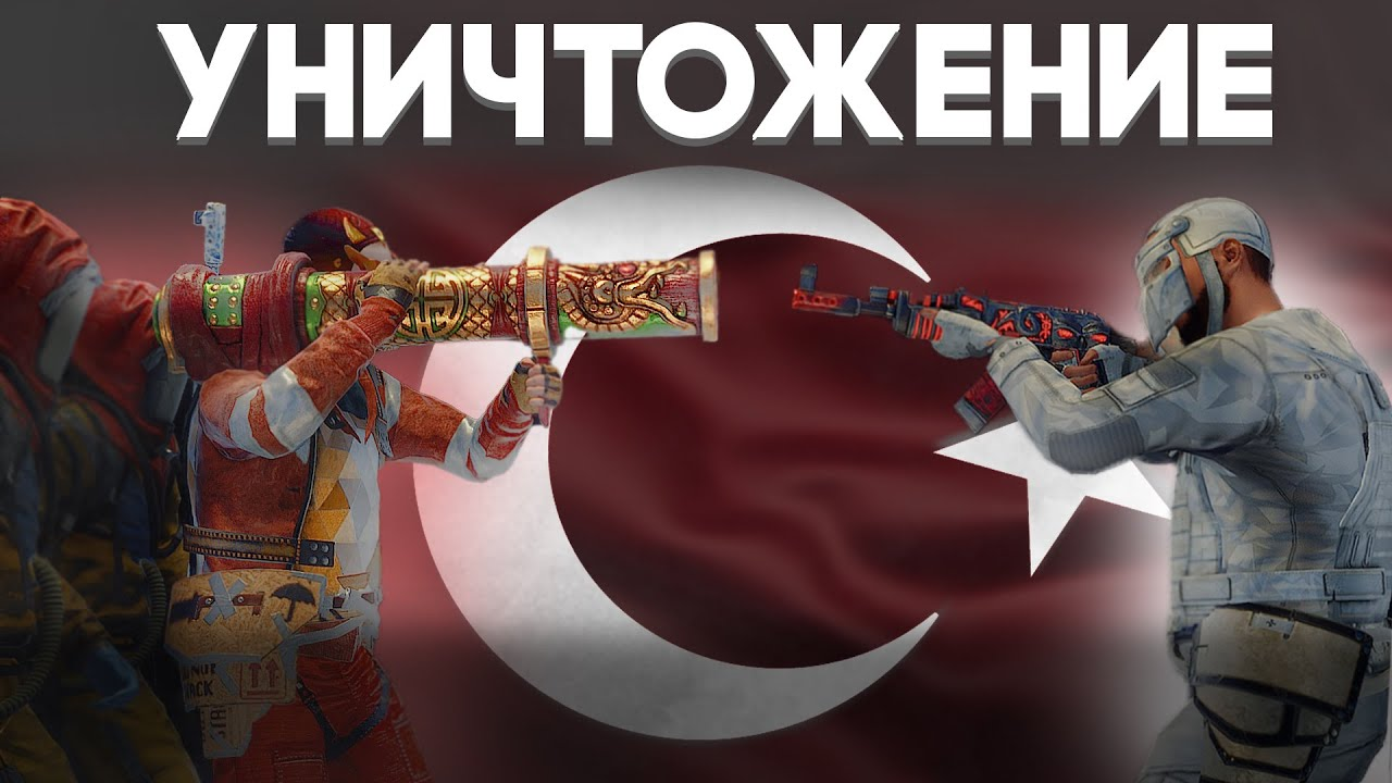 Даже Турецкий клан не смог сломать меня. В Раст/Rust.