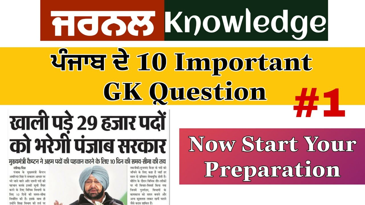 Most important gk question for Punjab Police, Patwari bharti