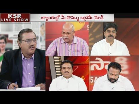 KSR Live Show || బ్యాంకుల్లో మీ సొమ్ము భద్రమేనా?: 14th December 2017