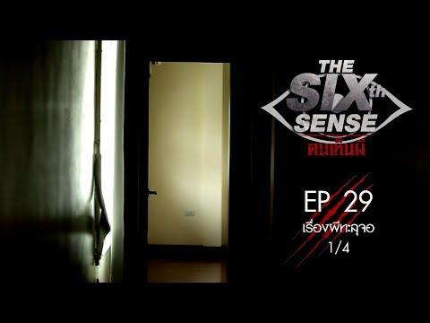 The sixth sense คนเห็นผี เทป 29 Part 1/4
