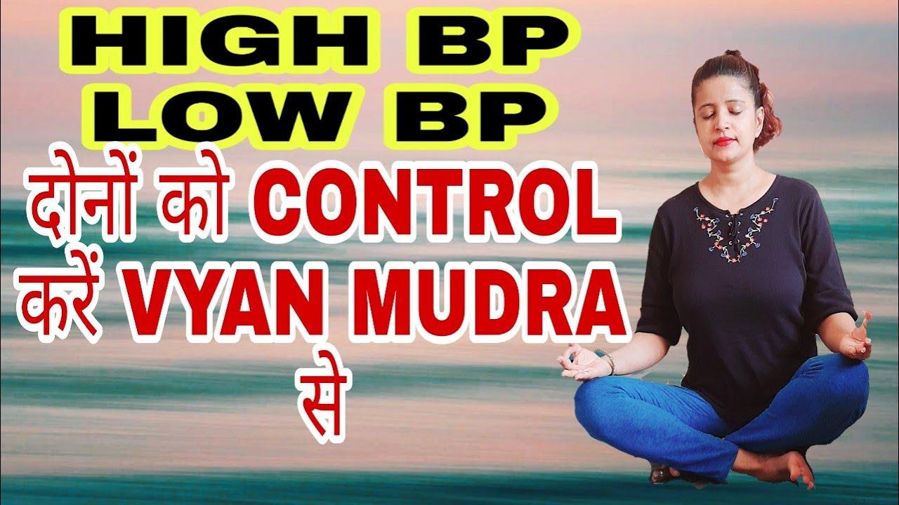 B.P को करें नियमित VYAN MUDRA से।पुरे शरीर को मिलेगी एक नई उर्जा,VYAN MUDRA से नया जीवन पाएं
