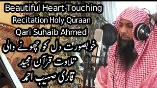 Beautiful heart touching tilawat recitation of quraan majeed   by qari sohaib ahmed meer muhammadi