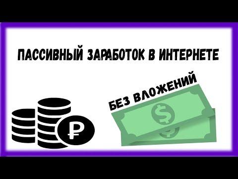 Легкий способ заработать деньги в интернете без вложений пассивно