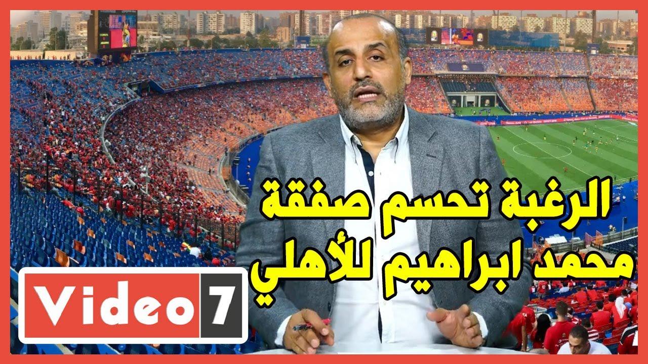 Photo of فيديو : شبانة : الرغبة تحسم صفقة محمد ابراهيم للأهلي.. ووحيد يطلب الرحيل