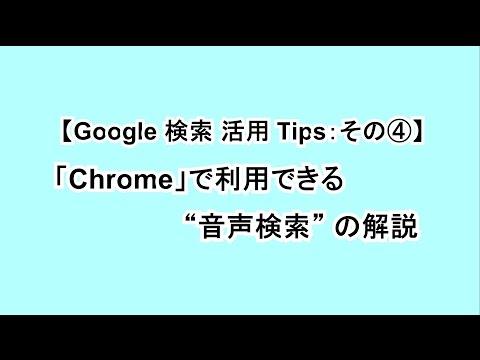 "【Google 検索 活用 Tips:その④】「Chrome」で利用できる ""音声検索"" の解説"