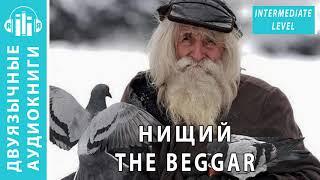 Аудиокнига на английском языке с переводом (аудио): Нищий, The beggar