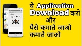 Cashpirate || Earn Money From Android Apps || Cashpirate Payment Proof || Cashpirate Referral Code