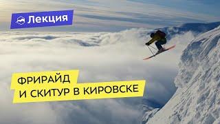Фрирайд и скитур в Кировске